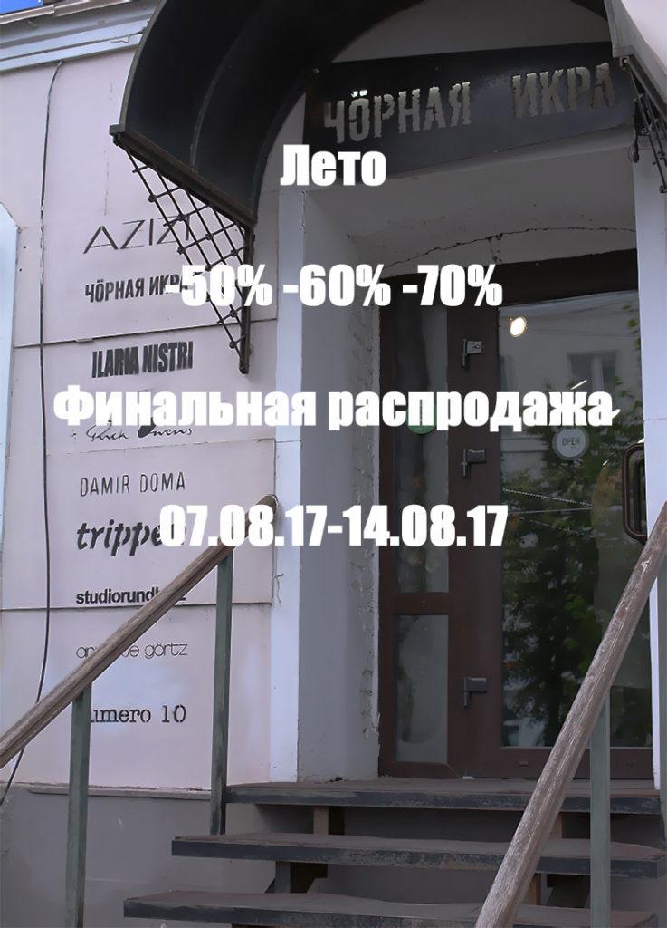 Летняя Распродажа в Чöрной икре