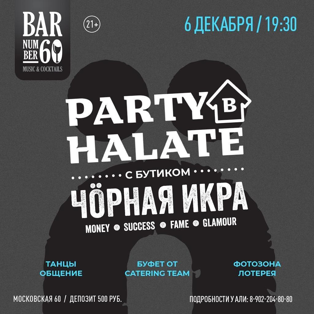 PARTY в HALATE С БУТИКОМ ЧÖРНАЯ ИКРА
